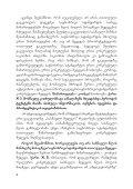 qarTuli ena da literatura - Ganatleba - Page 4