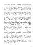 qarTuli ena da literatura - Ganatleba - Page 5