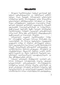 efeqturi swavlebis teqnologiebi da strategiebi - Page 5
