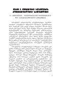 efeqturi swavlebis teqnologiebi da strategiebi - Page 7