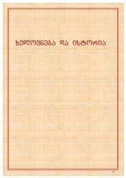 xelovneba da istoria - Ganatleba