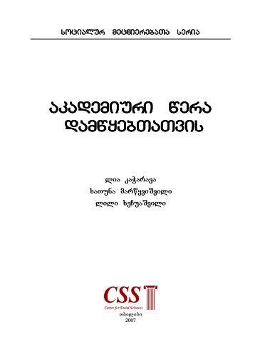 Download - Center for Social Sciences