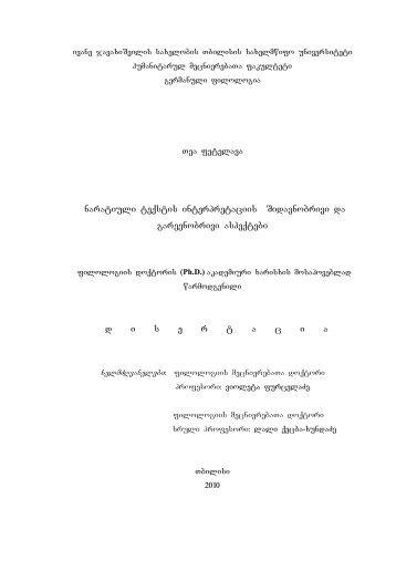 Tea Petelava disertacia.pdf