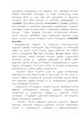 Tea Petelava disertacia.pdf - Page 7