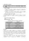 simsuqnis marTva pirvelad jandacvaSi - Page 5