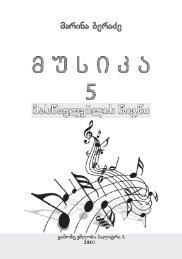 V mascavleblis musika.indd - Ganatleba