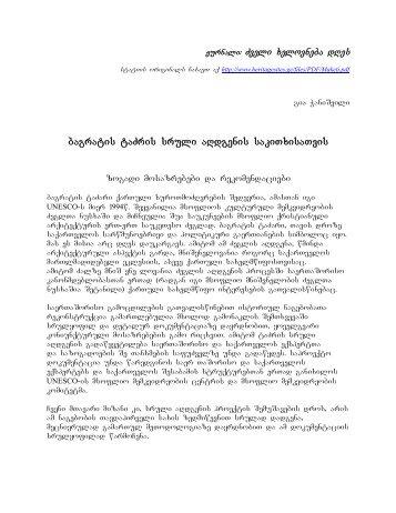 bagratis taZris sruli aRdgenis sakiTxisaTvis - Ancient Georgia