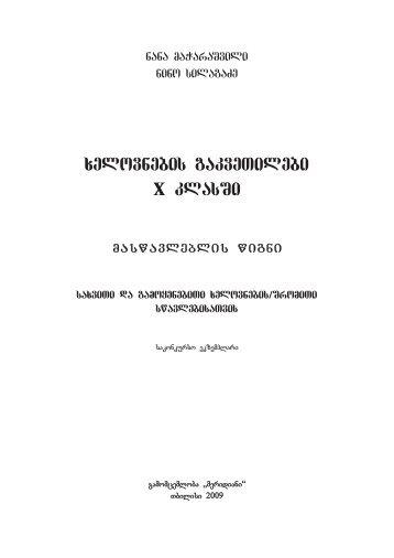 xelovnebis gakveTilebi X klasSi - Ganatleba