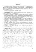 xelovnebis gakveTilebi X klasSi - Ganatleba - Page 5