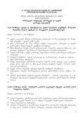 xelovnebis gakveTilebi X klasSi - Ganatleba - Page 7