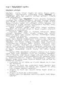 menejmentis safuZvlebi - Page 3