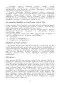 menejmentis safuZvlebi - Page 5