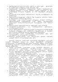 menejmentis safuZvlebi - Page 7
