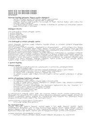 atorisi, 10 mg, apkiT Semogarsuli tabletebi atorisi, 20 mg ... - GPC