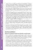 fizikuri aRzrda maswavleblis profesiuli standarti fizikuri aRzrda - Page 4