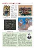 saqarTvelos erovnuli - A MUSE ALL - Page 3