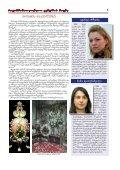 saqarTvelos erovnuli - A MUSE ALL - Page 5