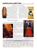 saqarTvelos erovnuli - A MUSE ALL - Page 7