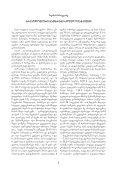 iberia-kolxeTi IBERIA-COLCHIS - Page 5