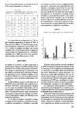 Desnutricion secundaria: impacto de las afecciones ... - SciELO - Page 3