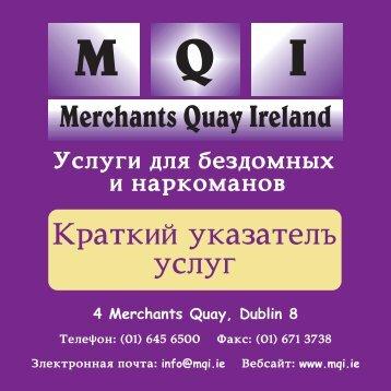 Kratkij ukazatelć uslug - Merchants Quay Ireland