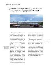 Flughafen Leipzig/Halle - PSI Logistics GmbH