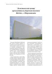 Alfred Kärcher GmbH & Ко KG - PSI Logistics GmbH