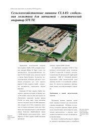 stute / claas - PSI Logistics GmbH