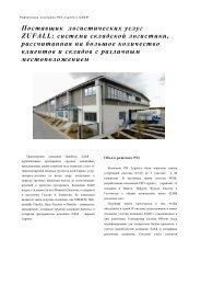 zufall - PSI Logistics GmbH