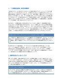 wp-7161-ja - Page 3