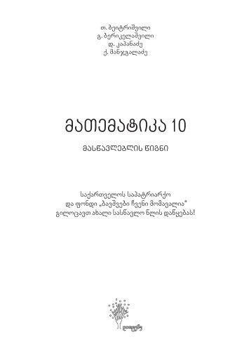 1 pdf-istvis 1-10.pmd - Ganatleba