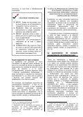 ¿Sabemos qué es un superdotado - Ateneu - Page 6