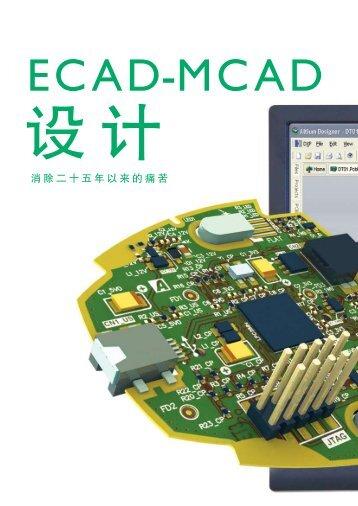MCAD-ECAD 设计 - Altium