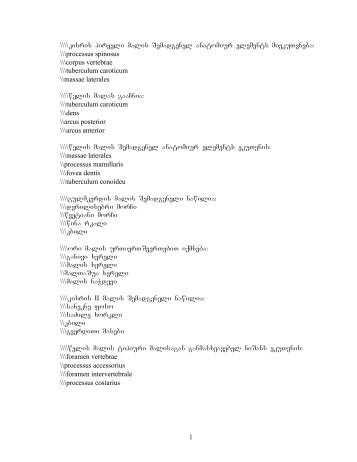\\\\kisris pirveli malis Semadgenel anatomiur elements miekuTvneba: