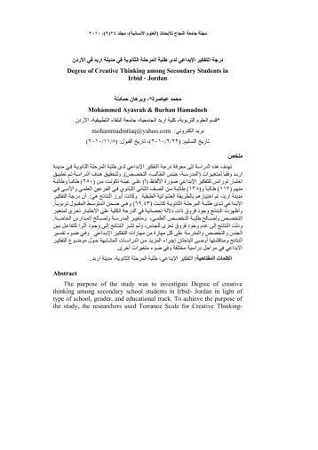 degree-creative-thinking-among-secondary-students-irbid-jordan