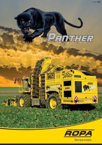 Технические характеристики ROPA euro-Panther - ROPA Fahrzeug