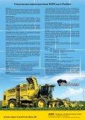 Технические характеристики ROPA euro-Panther - ROPA Fahrzeug - Page 2