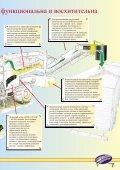 2 - ROPA Fahrzeug - Page 3