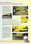 2 - ROPA Fahrzeug - Page 5