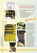 2 - ROPA Fahrzeug - Page 6