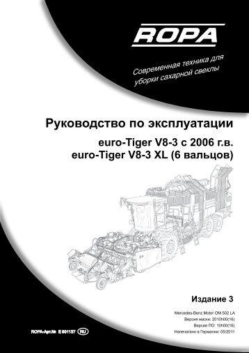 Руководство по эксплуатации - ROPA Fahrzeug