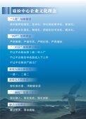 Thank you - 武汉钢铁(集团) - Page 2