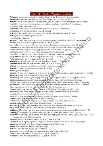 lectio 14 (Stathis Papakonstantinou)
