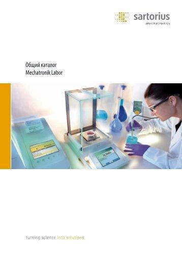 Общий каталог Mechatronik Labor - Sartorius AG