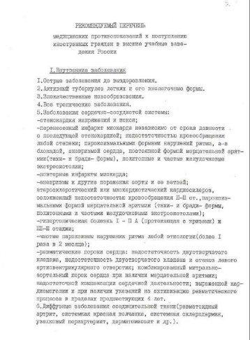 Verzeichnis der medizinischer Kontraindikationen - Das Russische ...