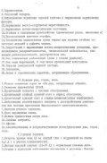 Verzeichnis der medizinischer Kontraindikationen - Das Russische ... - Seite 6