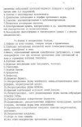 Verzeichnis der medizinischer Kontraindikationen - Das Russische ... - Seite 7