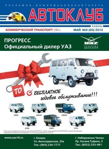 Автоклуб-Казань. Коммерческий транспорт №9 (60) 2013