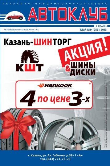 Автоклуб-Казань №9 (253) 2013
