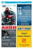 Автоклуб-Казань №9 (253) 2013 - Page 2